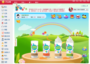 kfc-kaixin001-app